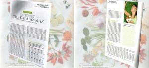 τροφές-της-καρδιάς-μας-περιοδικό phychologies