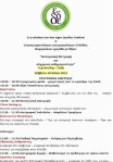 πρόγραμμα εδδε agroquality bg